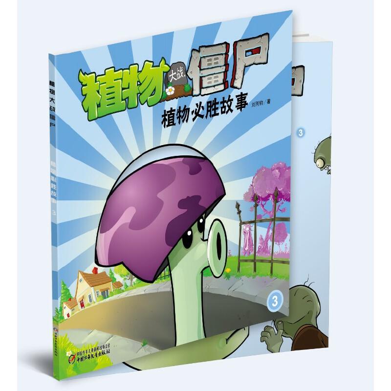 植物大战僵尸—植物必胜故事3《植物大战僵尸:植物必胜故事3》由刘丙钧所著,充满了吸引儿童情趣的游戏性情节,是作家们独出心裁的杰作,给儿童开辟了一个阅读新样式——游戏性阅读。作家从儿童身心发展的特点出发,大胆想象,巧妙构思。