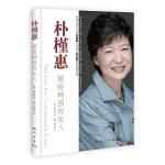 【按需印刷】-朴槿惠:嫁给韩国的女人