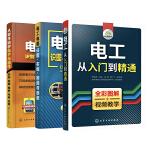 【当当套装】零基础学电工(套装3册)