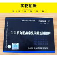 【官方正版】正版全新上市 17G101-11 G101系列图集常见问题答疑图解 替代13G101-11) 对16G10