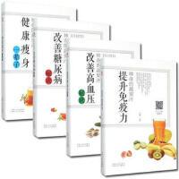 畅销书籍* 神奇的蔬果汁全4册 改善高血压秘诀+提升免疫力 +:改善糖尿病秘诀+健康瘦身一辈子