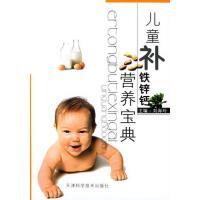 【二手正版9成新现货包邮】儿童补铁锌钙营养宝典 刘海玲9787530835975