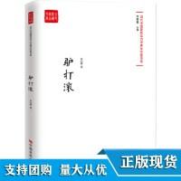 【正版】�H打�L 朱山坡 中��言��出版社