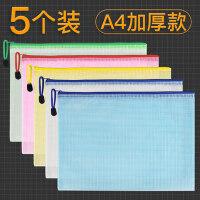 10个A4透明文件袋拉链网格资料档案袋塑料学生文具试卷收纳夹韩国小清新考试专用袋A5票据袋大容量非帆布批发