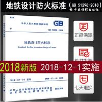 【官方正版】GB 51298-2018 地铁设计防火标准 地铁设计防火规范2018年12月1日实施中国计划出版社201
