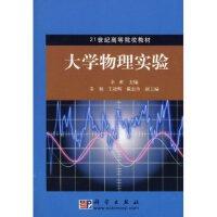 大学物理实验 余虹 秦颖 王艳辉 戴忠玲 9787030196279 科学出版社