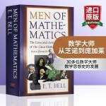 数学大师 从芝诺到庞加莱 英文原版人物传记 Men of Mathematics 数学发展史 贝尔 Bell 英文版书