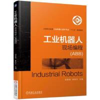 工业机器人现场编程(ABB) 田贵福 林燕文 机械工业出版社