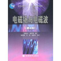 【二手书旧书8成新】电磁场与电磁波 第4版 几种定价 谢处方 饶克谨