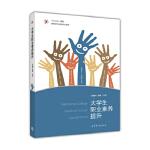 大学生职业素养提升庄明科 谢伟9787040444759高等教育出版社
