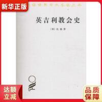 英吉利教会史 (英)比德(Bede) 著;陈维振,周清民 译 9787100008099 『新华书店 品质保障』