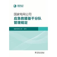 国家电网公司应急救援基干分队管理规定