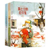 全3册金色时光系列陈土豆的红灯笼 骑行少年 马匹克的枣红马 儿童文学小说成长故事书