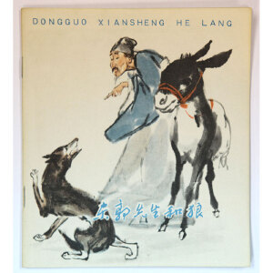 1975年上海人民美术出版社《东郭先生和狼》