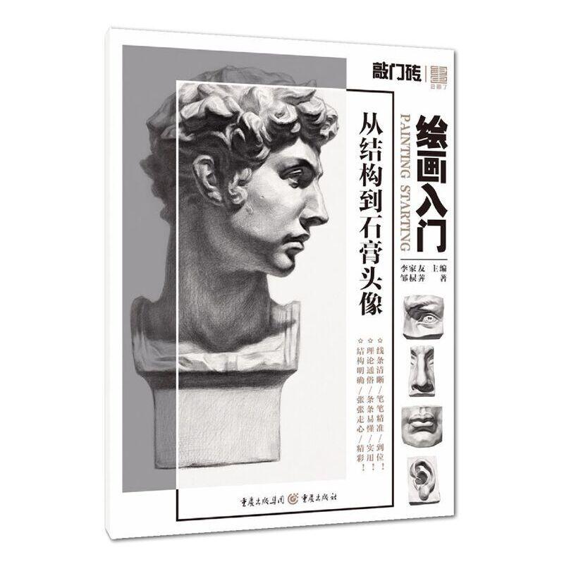 2017正版新书 敲门砖 绘画入门 从结构到石膏头像 重庆出版社 素描