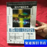 【旧书二手书9成新】嵌入式微处理器系统设计实例(第三版)【品佳干净】 [美]鲍尔