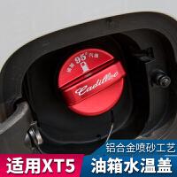 车上生活适用于凯迪拉克改装 XT5 ATSL XTS CT6油箱盖
