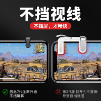 吃鸡神器辅助手柄苹果x刺激战场手游通用iPhone8物理按键走位吃机iPhone xs max抖音7