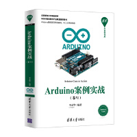 清华:Arduino案例实战(卷Ⅵ)(清华开发者书库)