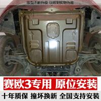 赛欧3发动机护板专用赛欧3底盘护板18款雪佛兰赛欧3发动机下护板