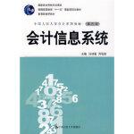会计信息系统 张瑞君,蒋砚章 中国人民大学出版社 9787300105925