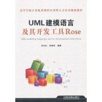 (教材)UML建模语言及其开发工具Rose