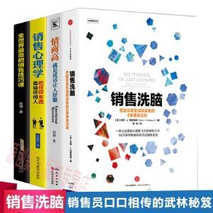 樊登读书会4册销售洗脑+情商高说话就是让人舒服+销售心理学+全世界贵的销售技巧课