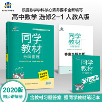 曲一线官方正品 2020版同学教材选修2-1数学人教A版 5年高考3年模拟选修2-1数学教材解读分层讲解册