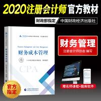 【官方正版】 2020新版 注册会计师2020官方教材 注册会计师教材2020 2020年注册会计师教材 财务成本管理