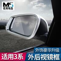 适用于宝马3系改装后视镜框罩 新3系倒车镜装饰贴 改装汽车亮条 3系【13-17款】外后视镜框一对 ABS珍珠铬