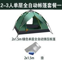 户外帐篷3-4人全自动两室一厅家庭双人单人露营野营双层帐篷