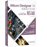 CBS-Altium Designer 14电路设计与仿真从入门到精通 人民邮电出版社 9787115371454