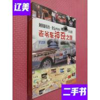 [二手旧书9成新]老爷车神奇之旅 /王丽 新世界出版社