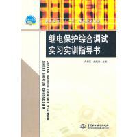 L正版继电保护综合调试实习实训指导书 赵珏斐 9787508480688 水利水电出版社