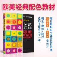 色彩设计手册 配色设计原理与技巧 解密平面设计的法则 色彩搭配原理与技巧 设计配色速查宝典 配色创意色彩书 配色手册教程