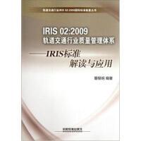 IRIS02:2009轨道交通行业质量管理体系・IRIS标准解读与应用 董锡明 著 中国铁道出版社