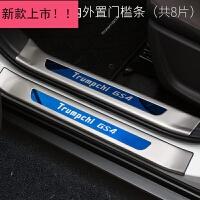 广汽传祺GS4门槛条迎宾踏板装饰护板汽车用品改装传祺传奇gs4专用
