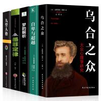 4册墨菲定律+乌合之众+自卑与超越+梦的解析 微表情心理学心理学与你的生活社会心理学入门基础行为动作心里学人际交往书籍