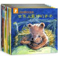 小熊和最好的爸爸全套七册蒲公英少幼儿童宝宝子情商父爱启蒙绘本 绘本 好妈妈的选择!