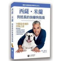 【预售】正版台版《西萨.米兰狗班长的快乐狗指南》大石国际文化