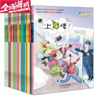 数学帮帮忙全套25册 上车喽! 多功能数学绘本 帮孩子爱上数学3-10岁 儿童课外读物数学学习书籍数学故事读本