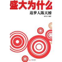 【二手旧书9成新】 盛大为什么:追梦人陈天桥刘立京9787802447011现代出版社有限公司