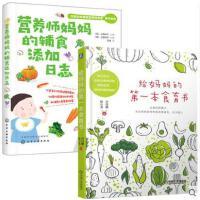 营养师妈妈的辅食添加日志+给妈妈的第一本食育书宝宝辅食书婴儿食谱宝宝辅食书婴幼儿辅食配餐家庭教育书籍 亲子互动共读食育