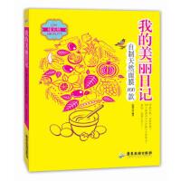 【二手书9成新】我的美丽日记:自制天然面膜100款优图生活9787807665250广东旅游出版社
