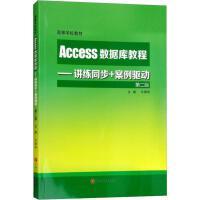 Access数据库教程――讲练同步+案例驱动 第2版 冯烟利 9787563651771 新华书店 正品保障