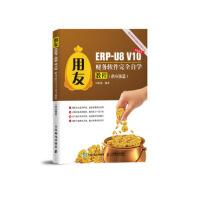 用友ERP-U8 V10财务软件完全自学教程(供应链篇) 9787115526847 田松梅 人民邮电出版社