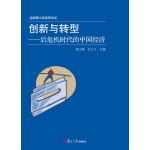 创新与转型:后危机时代的中国经济(【按需印刷】)
