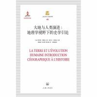 大地与人类演进:地理学视野下的史学引论(POD)