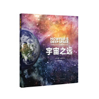 《宇宙之远》超出想象的太空旅行 读小库 7-9岁 读库童书