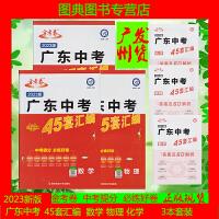 2020年 广东中考45套汇编 数学物理化学3本套装 天星教育 金考卷特快专递 中考模拟试题45套数学物理化学3本套装